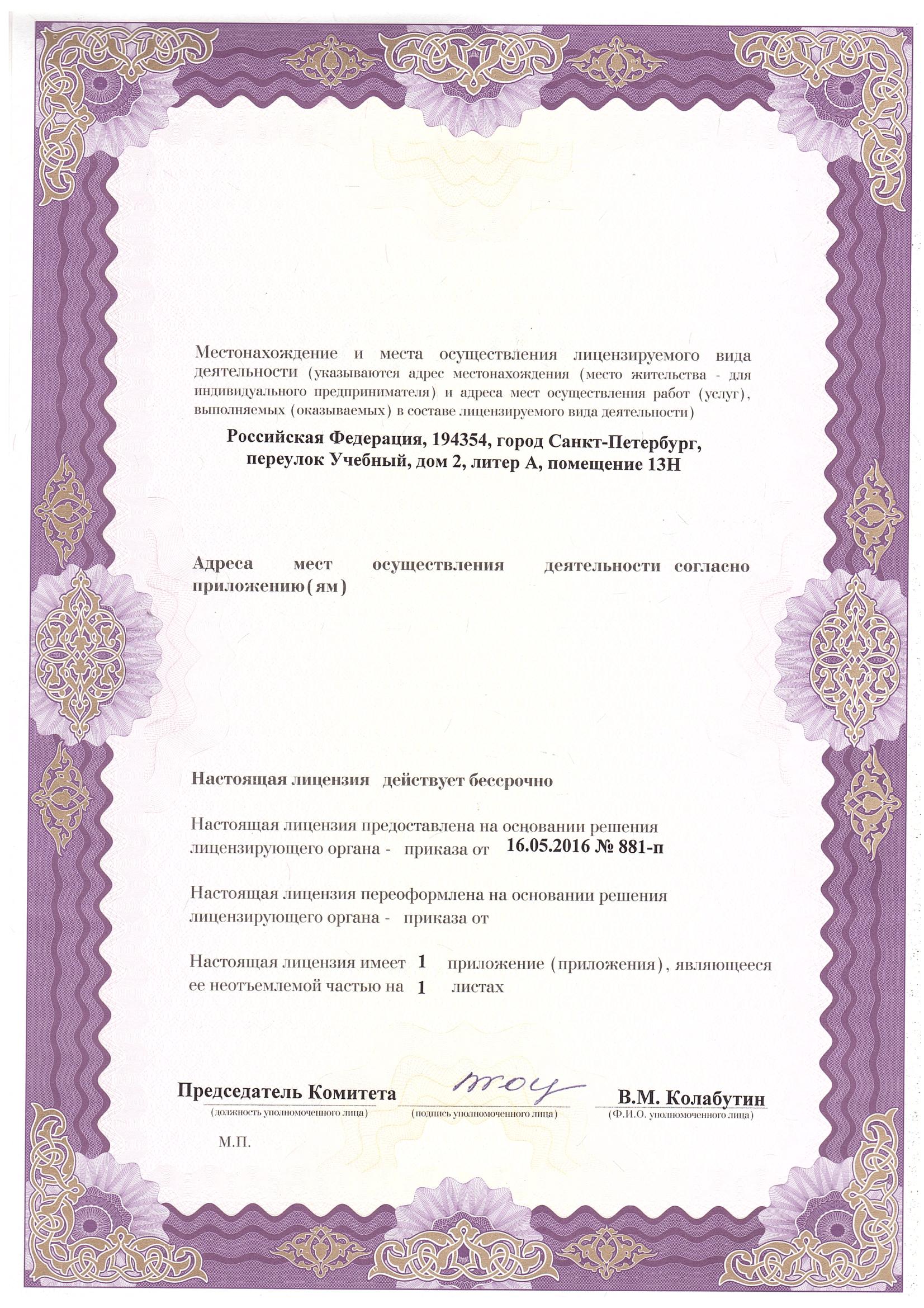 Лицензия стр 2-1