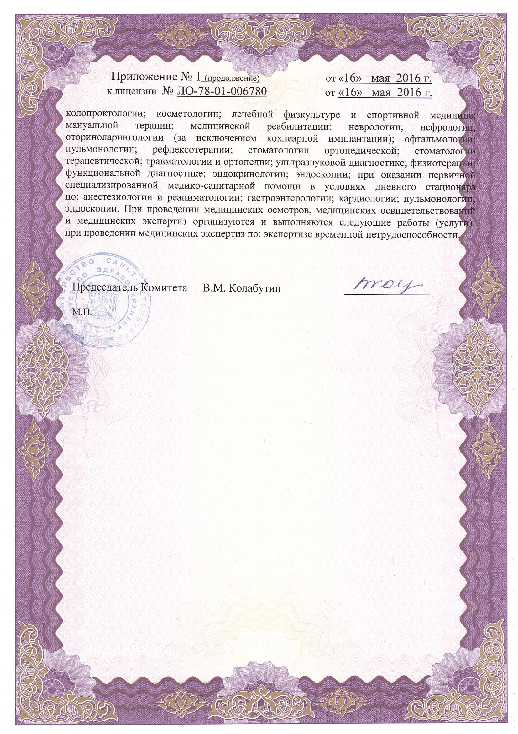 лицензия стр 4-1